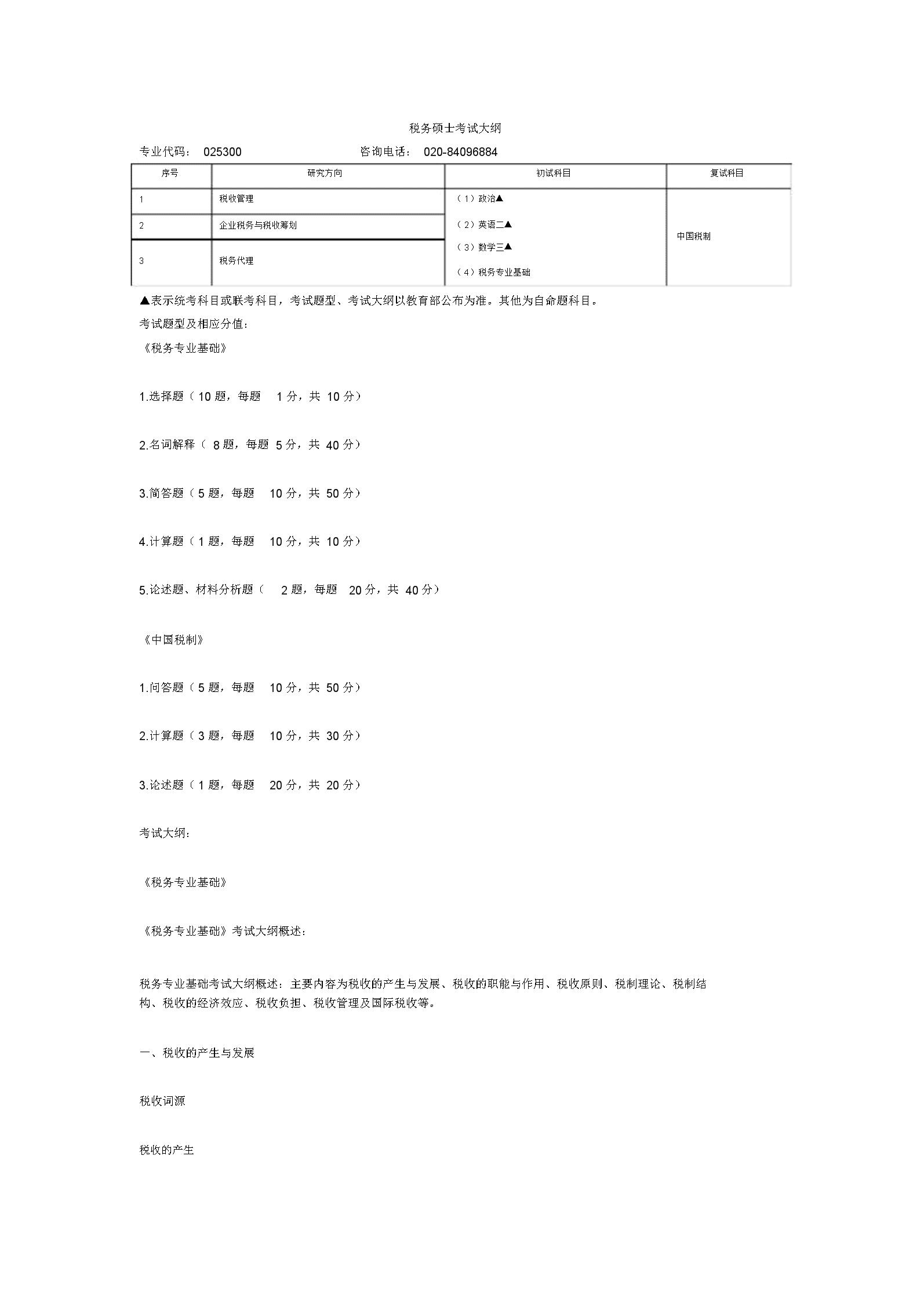 税务硕士考试大纲纲要大纲.doc
