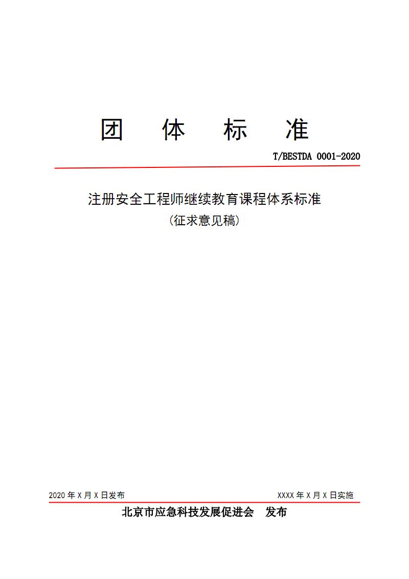 《注册安全工程师继续教育课程体系标准》.pdf