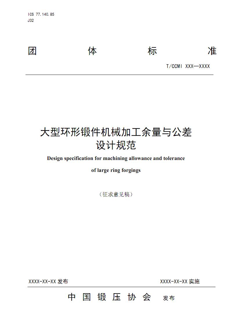 《大型环形锻件机械加工余量与公差设计规范》.pdf