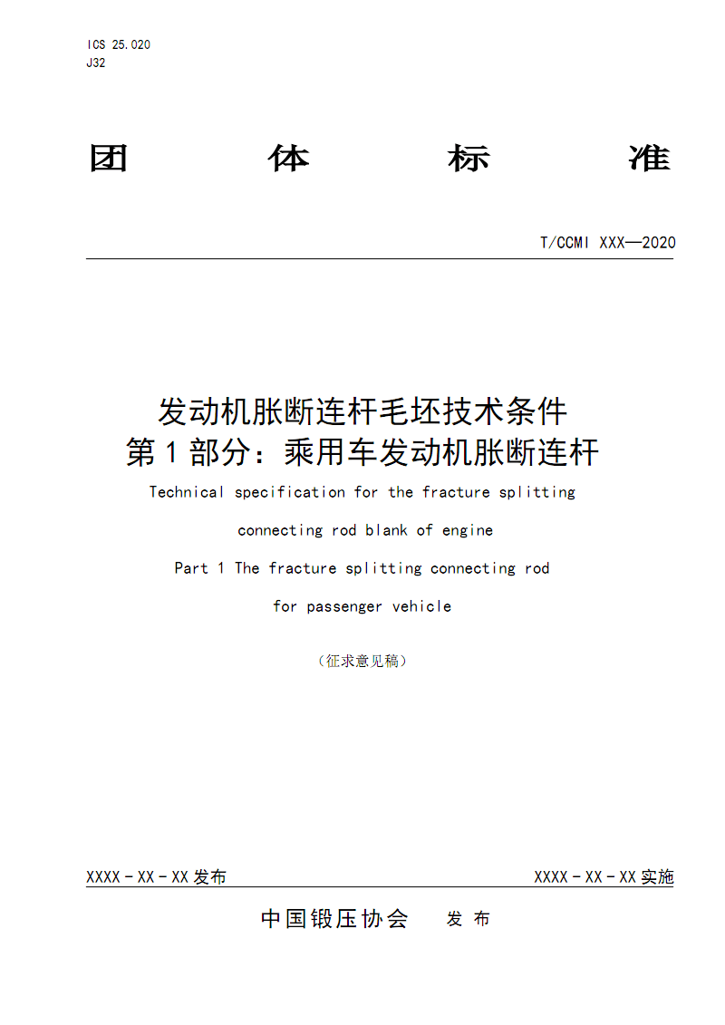 《发动机胀断连杆毛坯技术条件  第1部分:乘用车发动机胀断连杆》.pdf