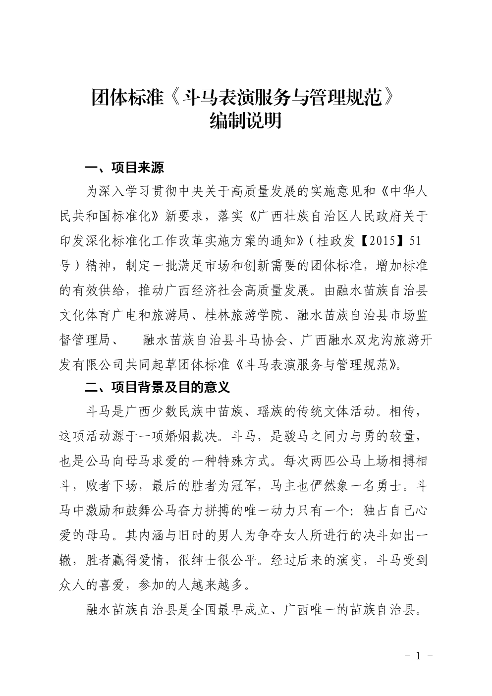 《斗马表演服务与管理规范》编制说明.doc