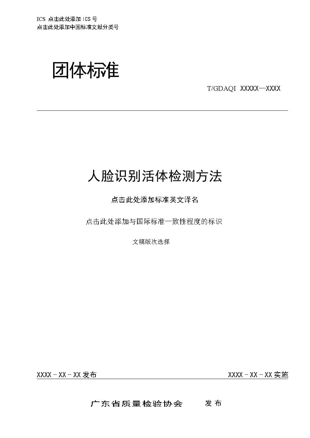 人脸识别活体检测方法.doc
