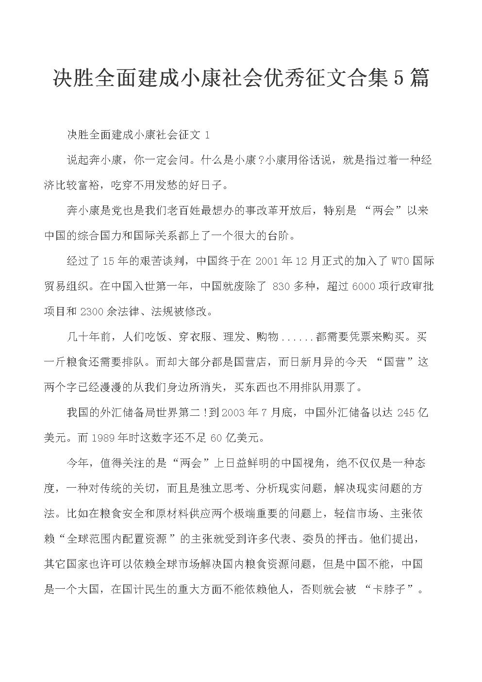 决胜全面建成小康社会优秀征文合集5篇.docx