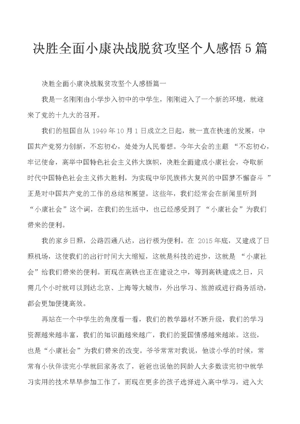 决胜全面小康决战脱贫攻坚个人感悟5篇.docx