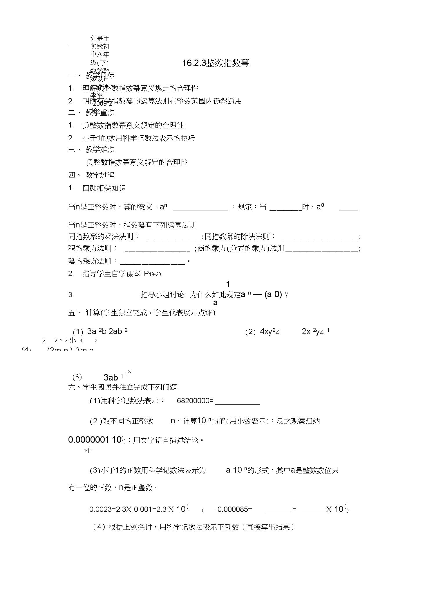 1623整数指数幂(李军)教案.docx
