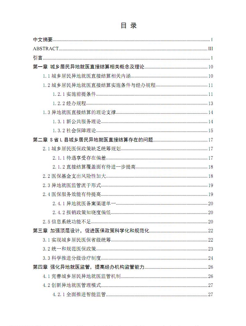 城乡居民异地就医直接结算优化路径研究 ——基于S省L县医保中心的分析.pdf