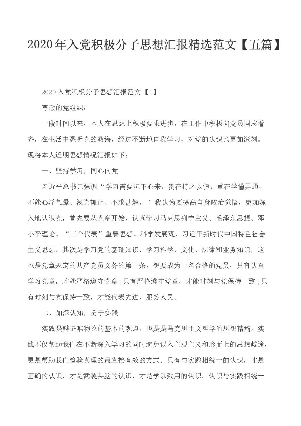 2020年入党积极分子思想汇报精选范文【五篇】.docx