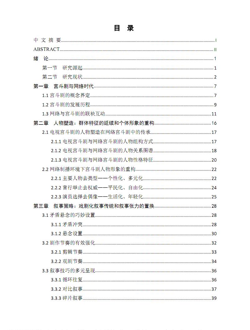 传播平台与语言建构 ——网台联动下的宫斗剧研究.pdf