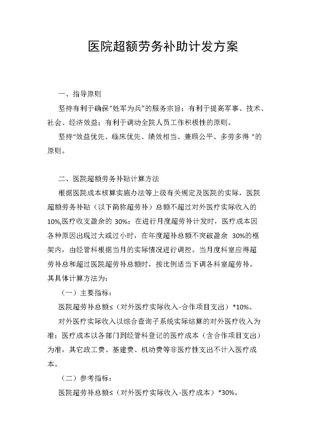 医院超额劳务补助计发方案.doc