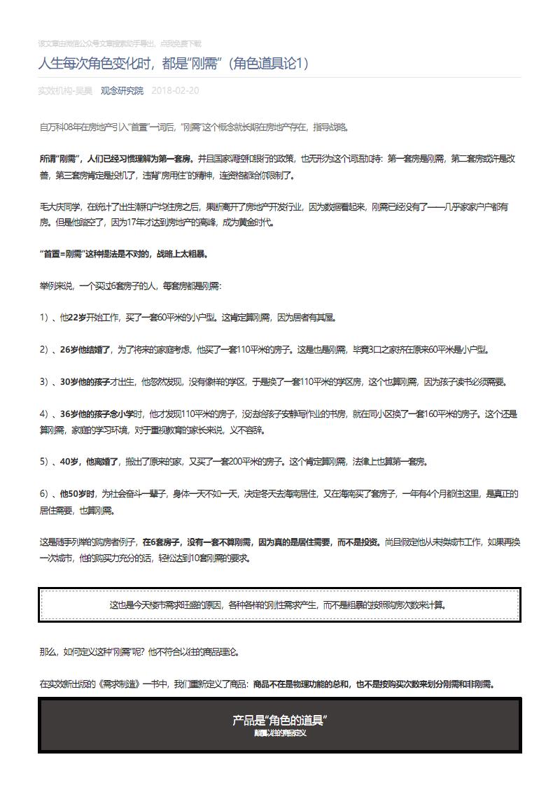 """10 观念研究院_2018-02-20_人生每次角色变化时,都是""""刚需""""(角色道具论1).pdf"""