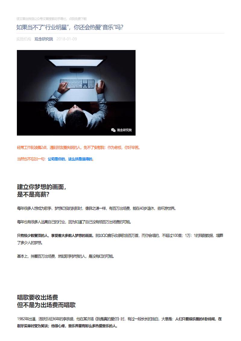 """04 观念研究院_2018-01-09_如果当不了""""行业明星"""",你还会热爱""""音乐""""吗?.pdf"""