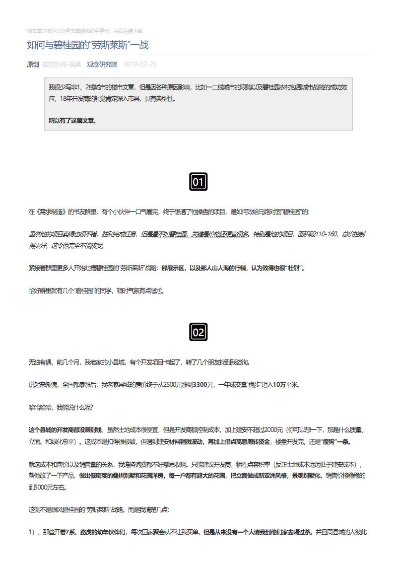 """12 观念研究院_2018-02-25_如何与碧桂园的""""劳斯莱斯""""一战.pdf"""