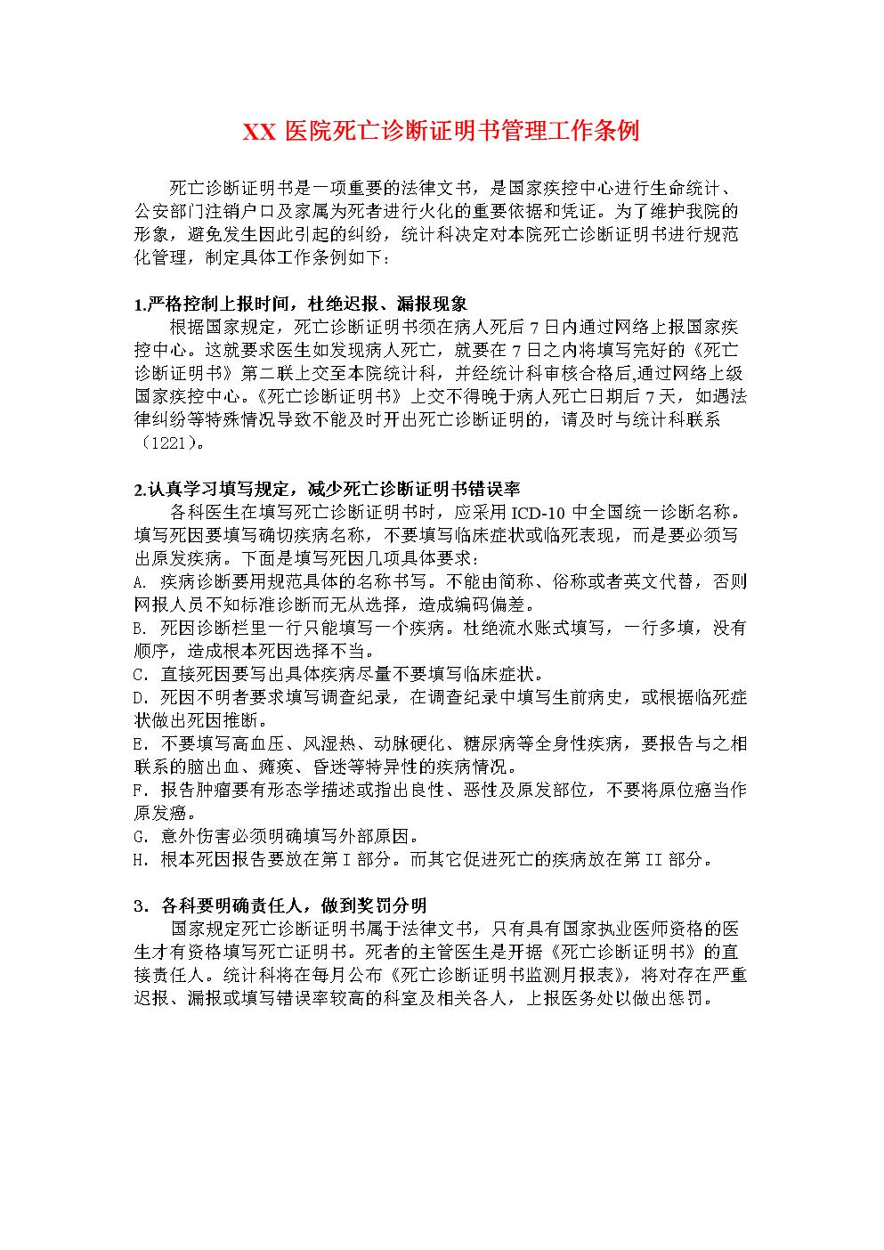 XX医院死亡诊断证明书管理工作条例.doc