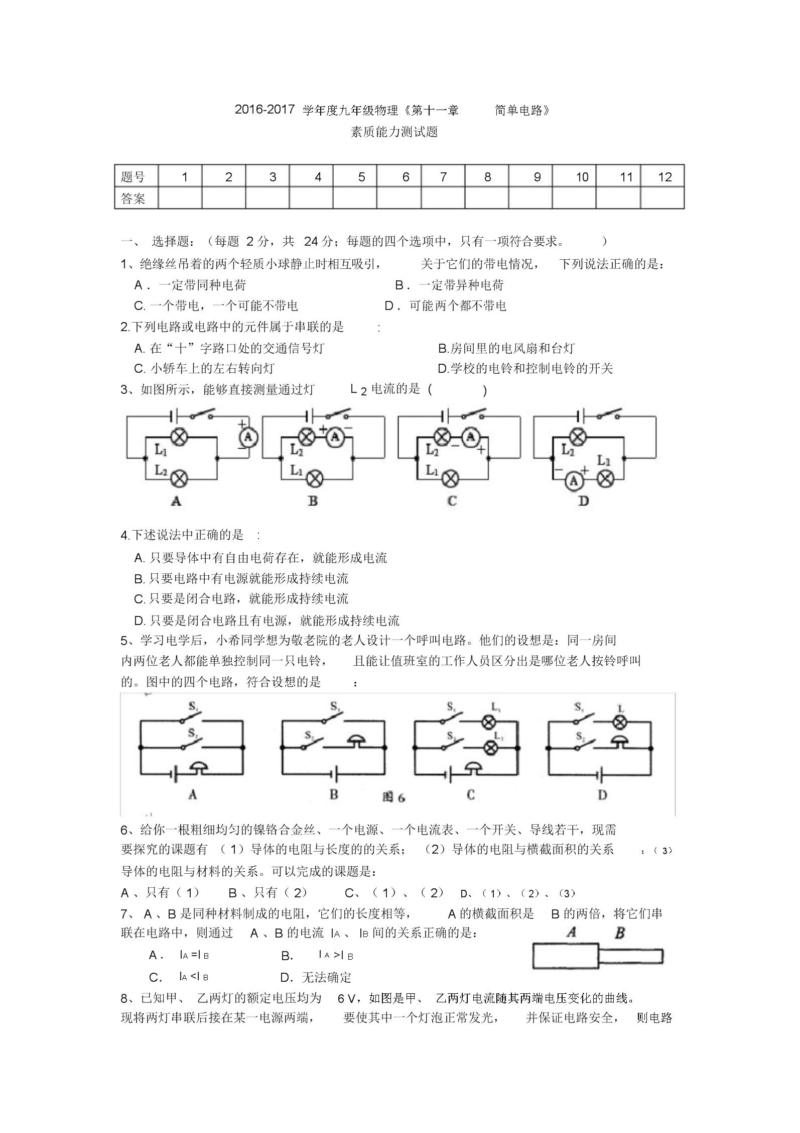 《简单电路》素质能力测试题.doc