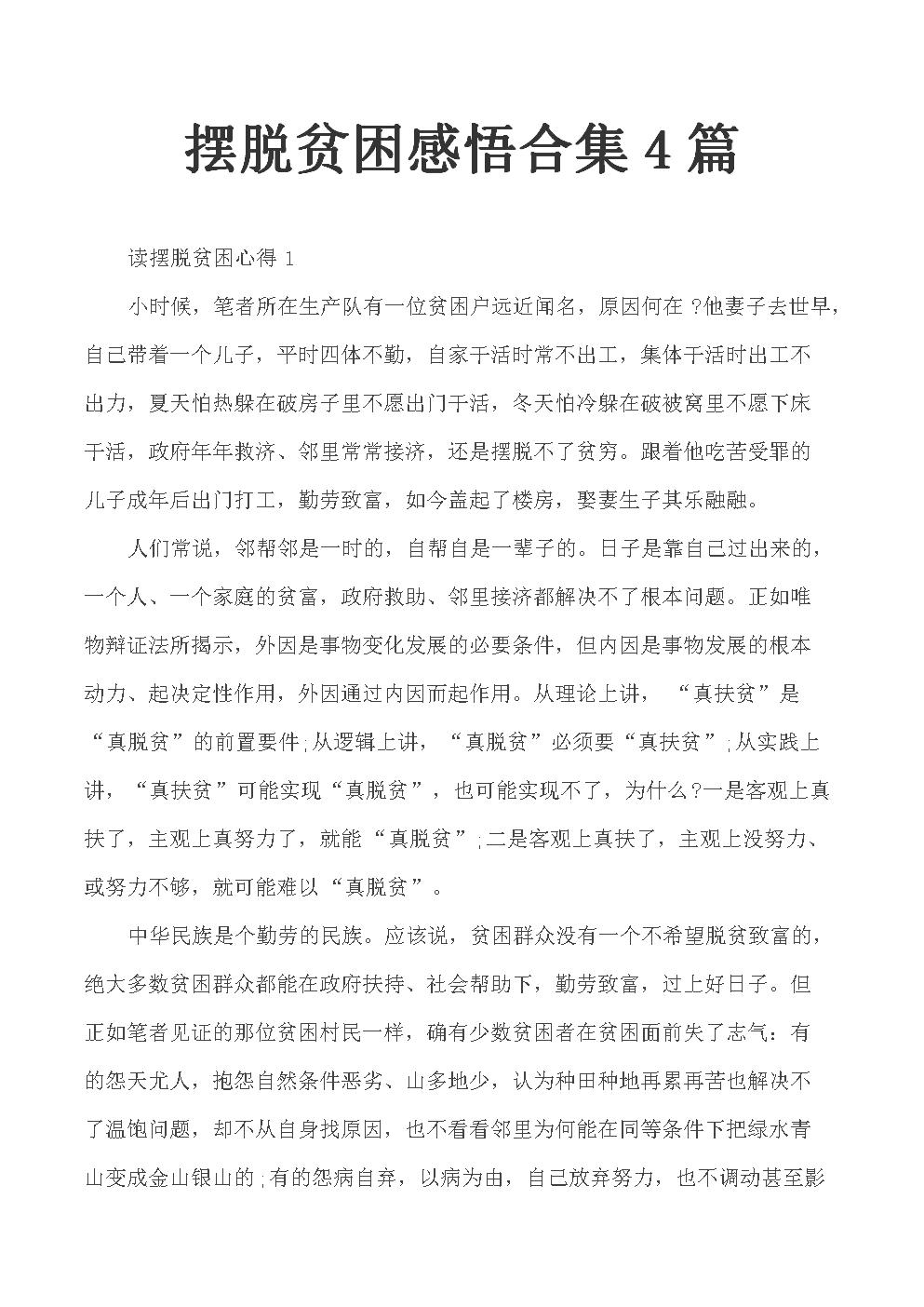 摆脱贫困感悟合集4篇.docx