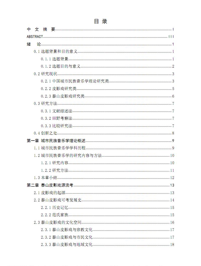 城市民族音乐学视野下的泰山皮影戏研究.pdf