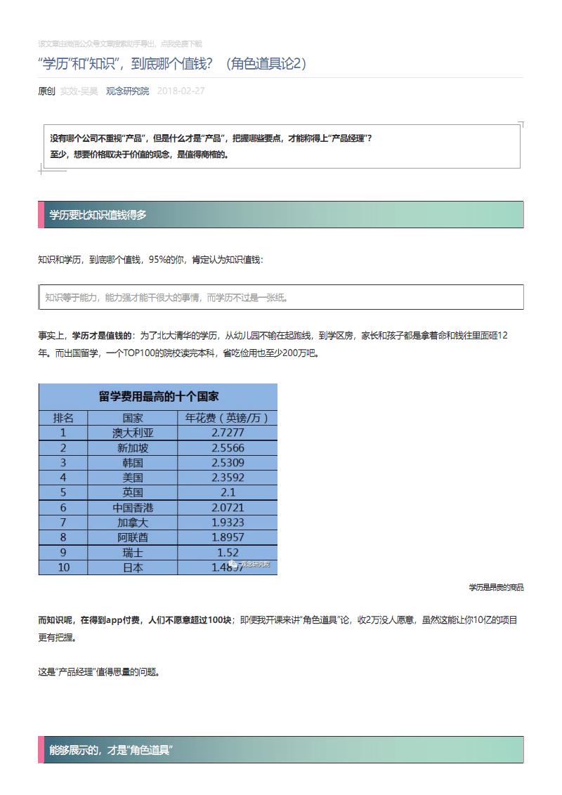 """13 观念研究院_2018-02-27_""""学历""""和""""知识"""",到底哪个值钱?(角色道具论2).pdf"""