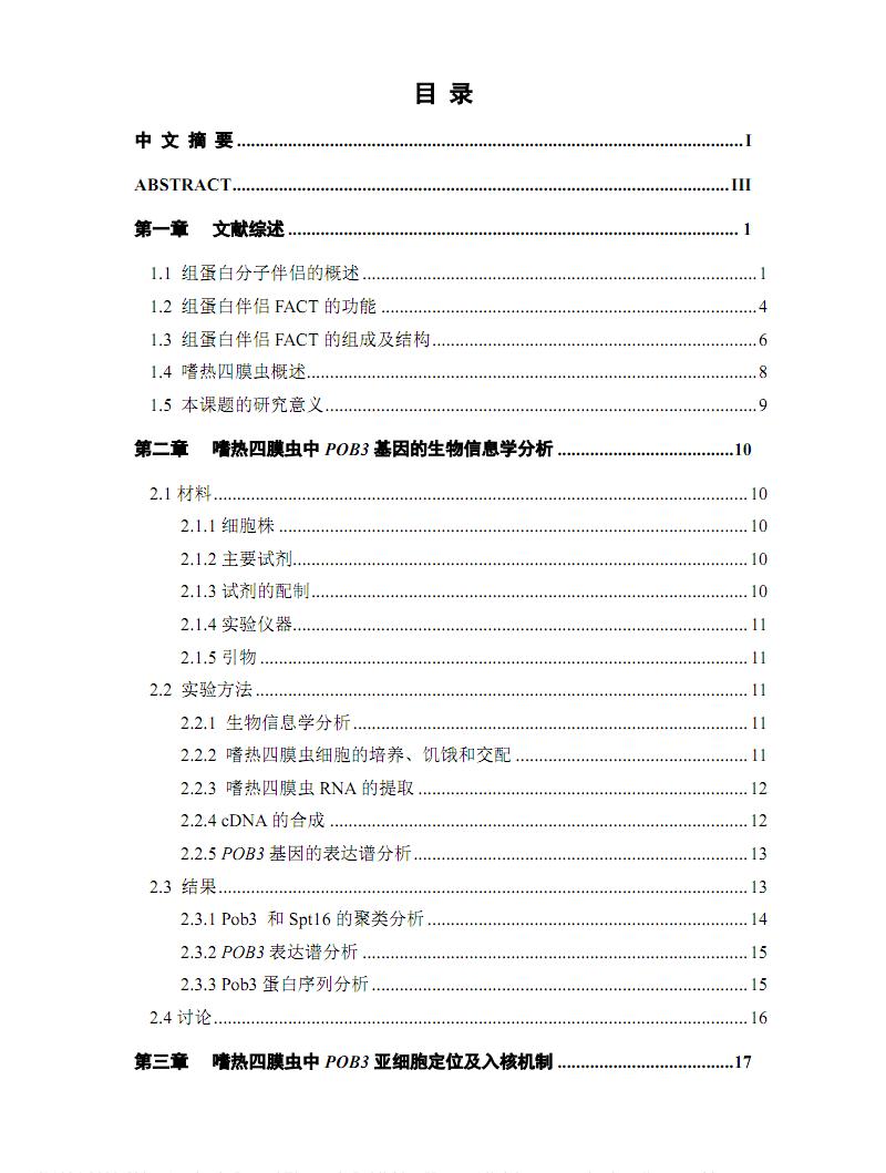 促进染色质转录因子亚基Pob3调控嗜热四膜虫有性生殖过程.pdf