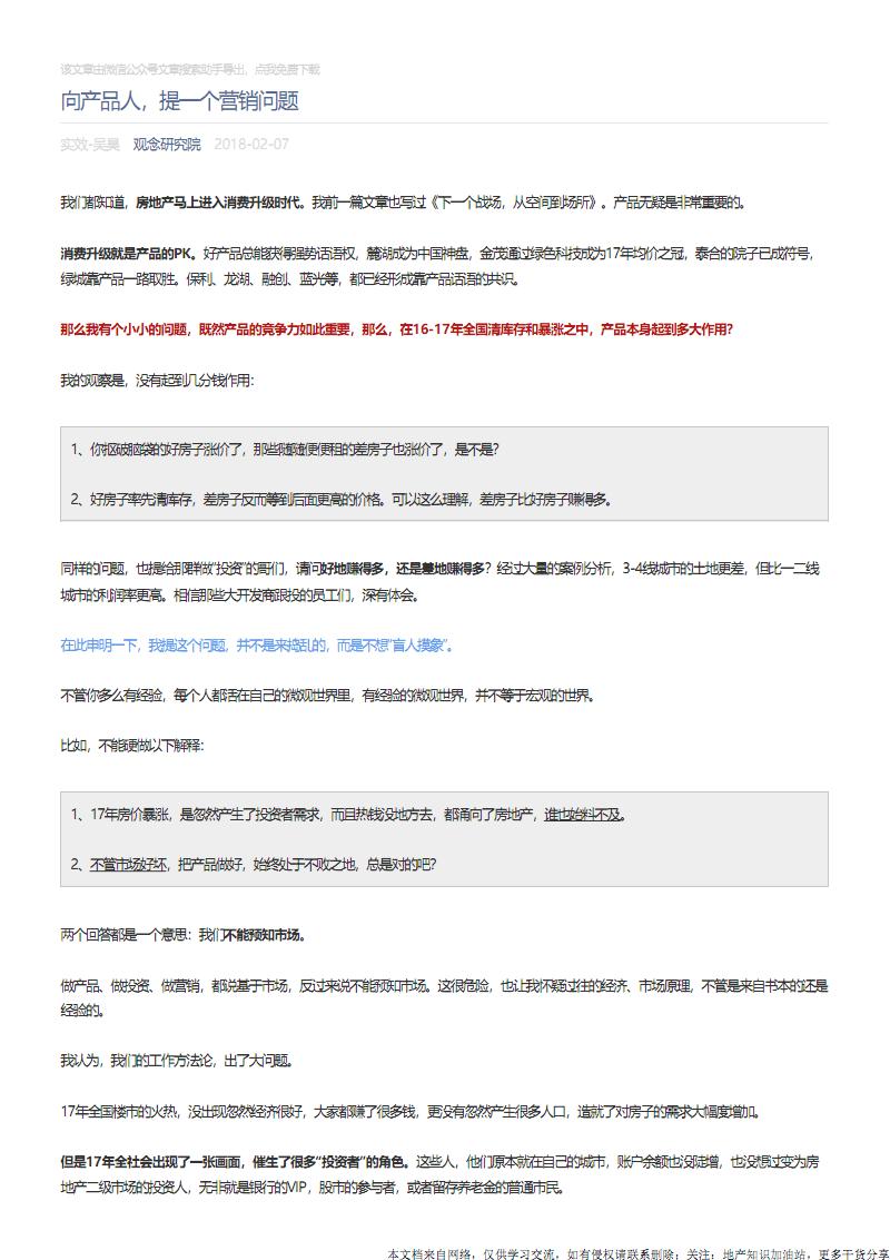 09 观念研究院_2018-02-07_向产品人,提一个营销问题.pdf