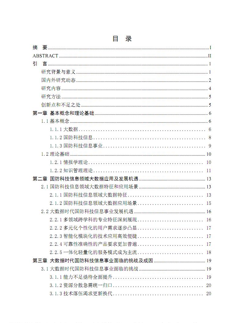 大数据时代国防科技信息事业发展研究.pdf
