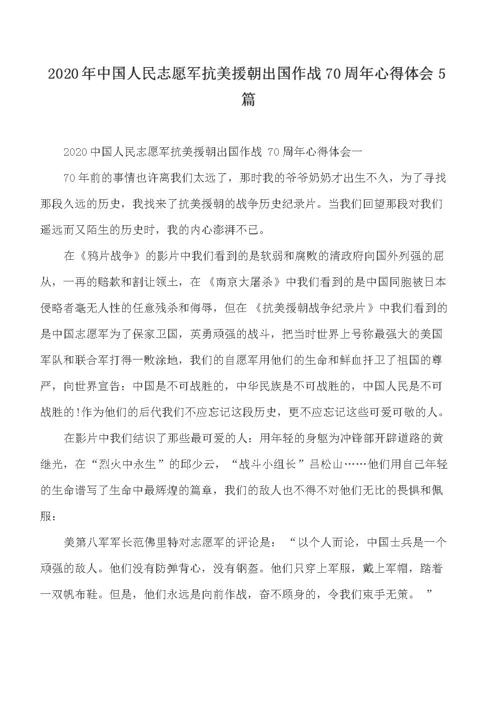 2020年中国人民志愿军抗美援朝出国作战70周年心得体会5篇.docx