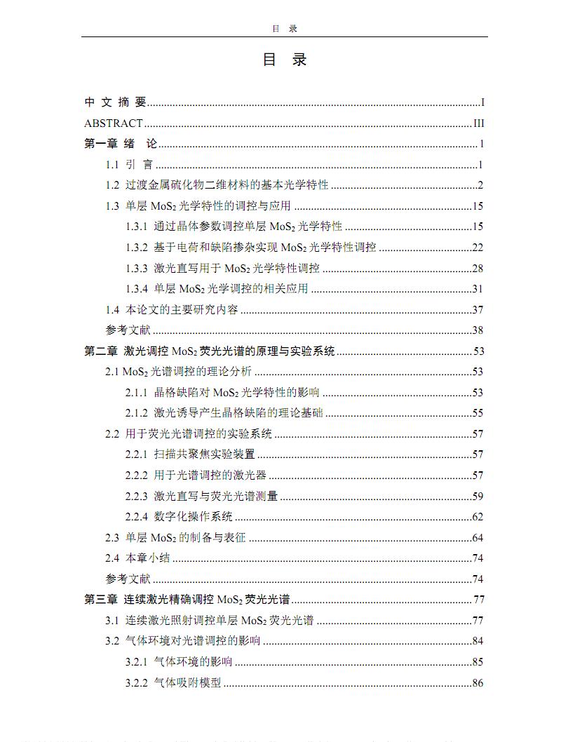单层MoS2荧光特性的光场调控及其应用研究.pdf