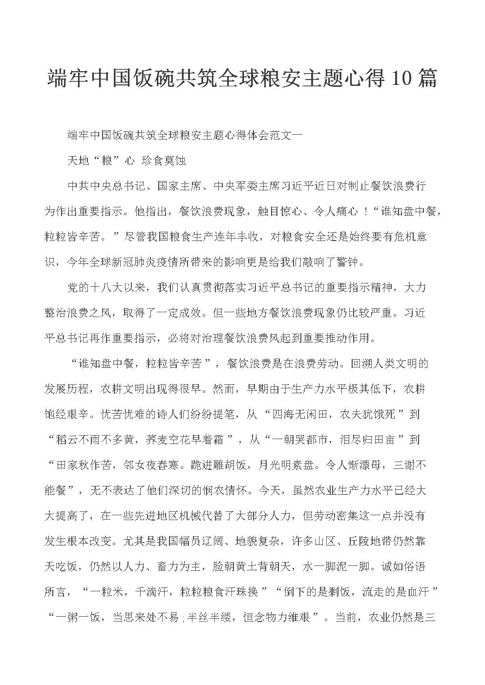 端牢中国饭碗共筑全球粮安主题心得10篇.docx