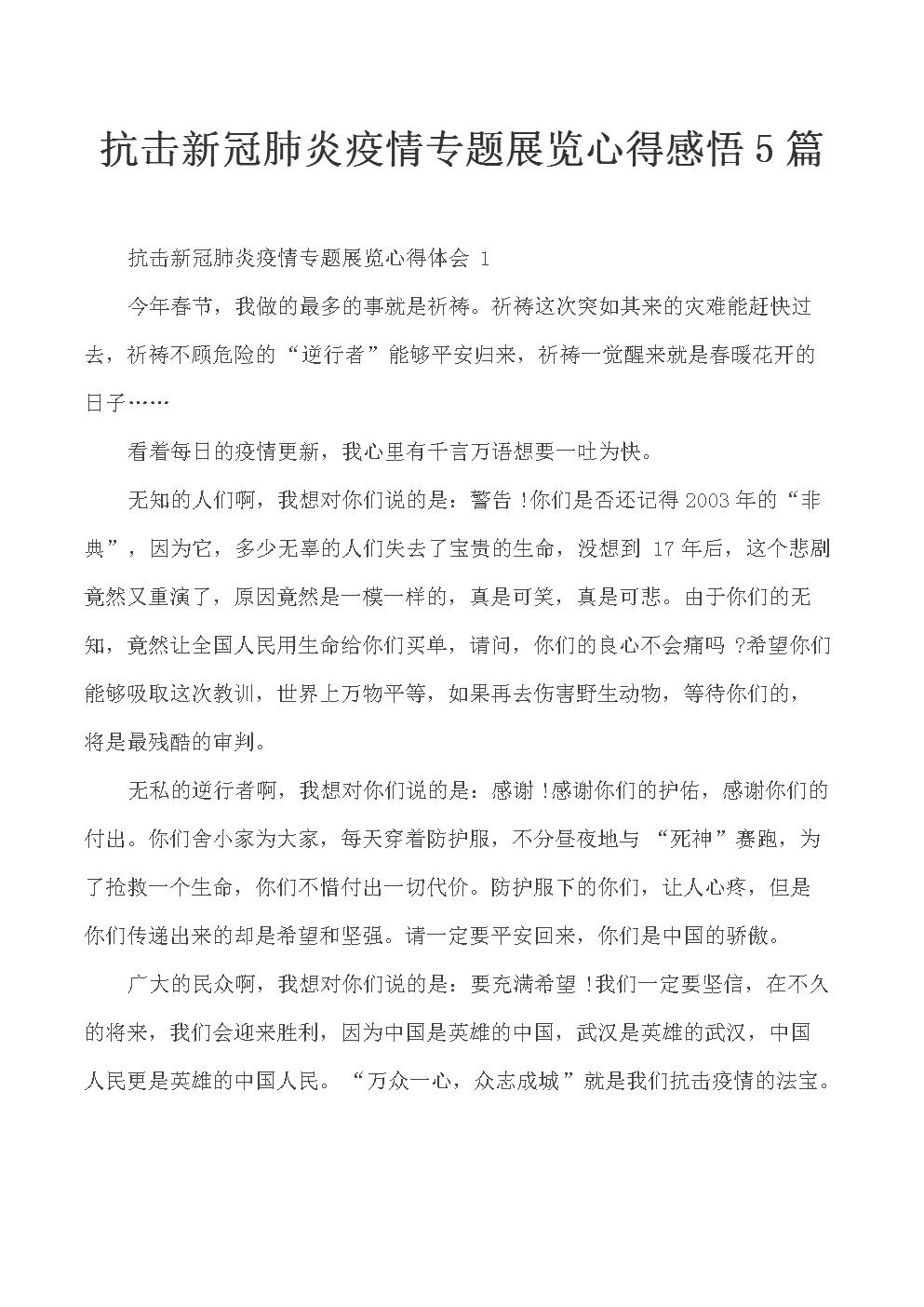 抗击新冠肺炎疫情专题展览心得感悟5篇.docx