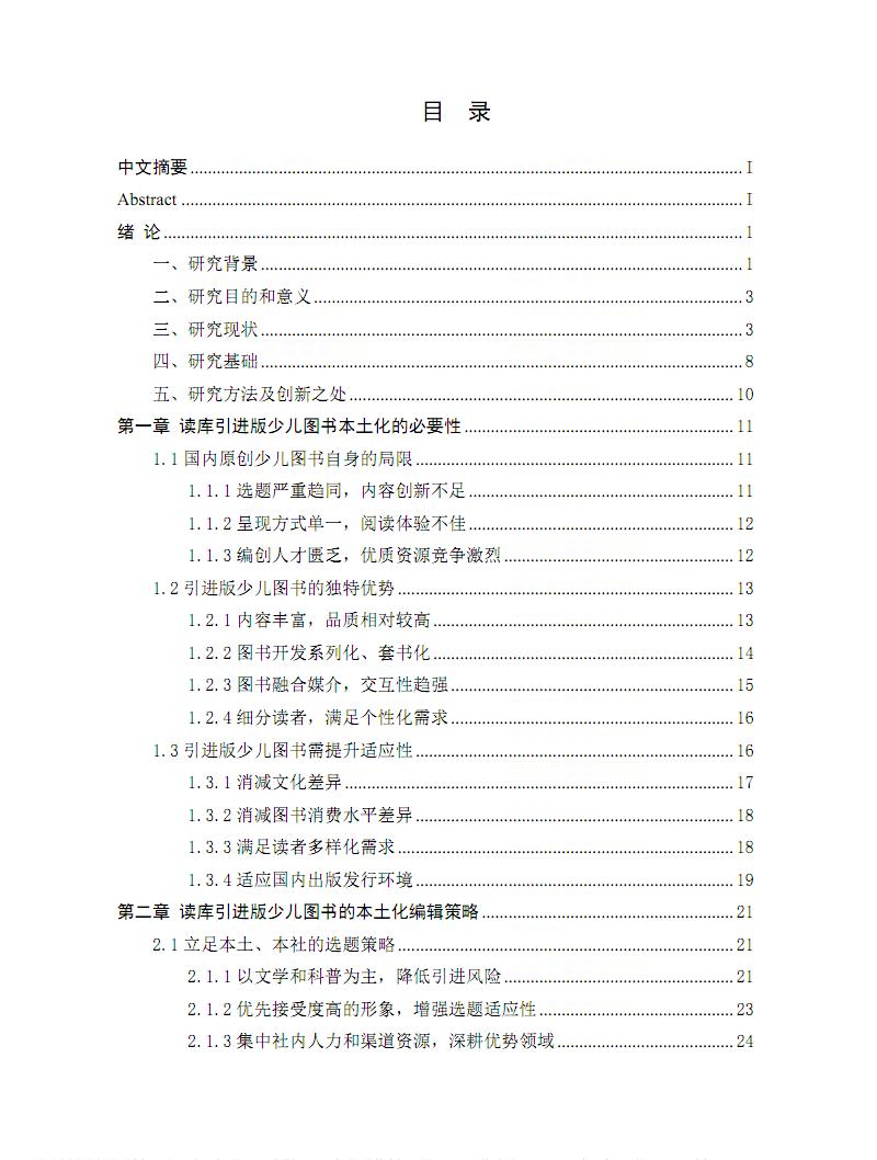 读库引进版少儿图书本土化策略研究.pdf