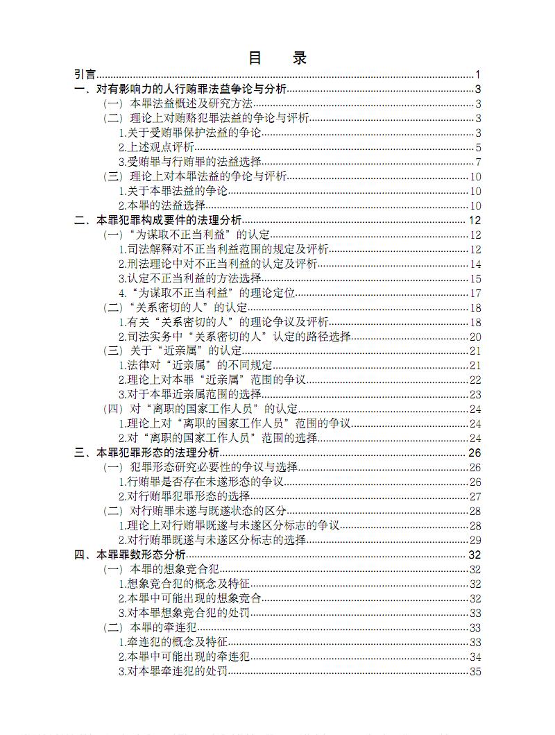 对有影响力的人行贿罪.pdf