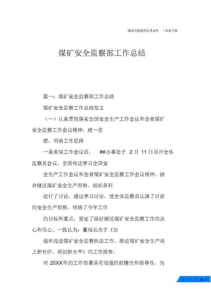 煤矿安全监察部工作总结.pdf