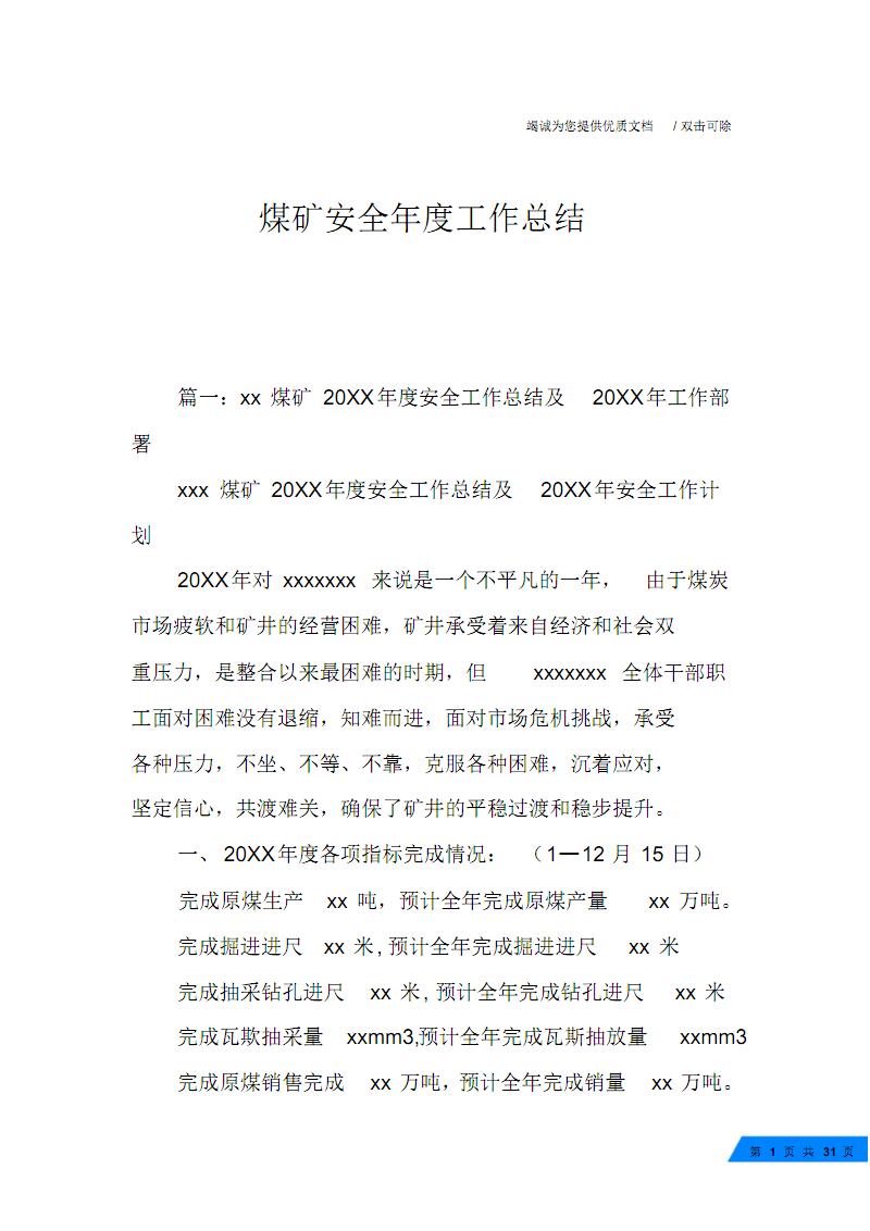 煤矿安全年度工作总结.pdf