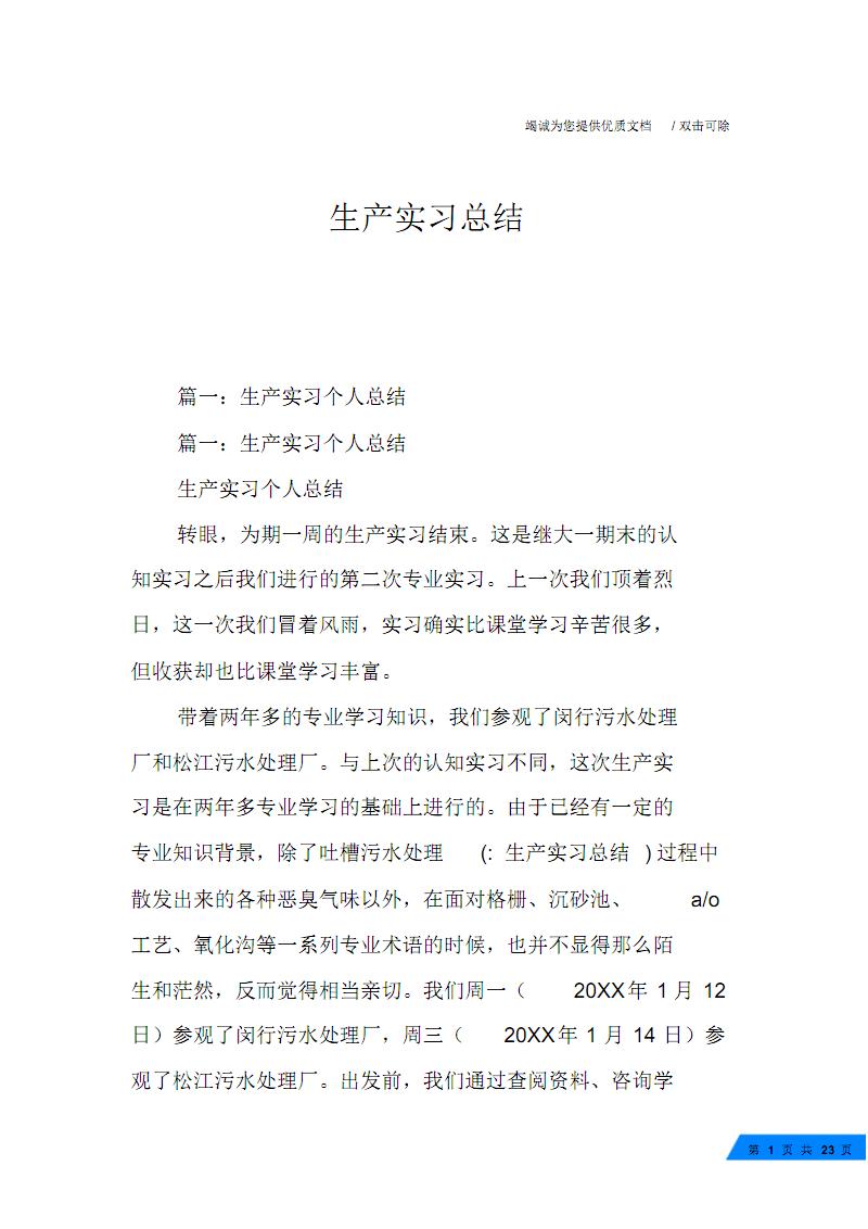 生产实习总结.pdf