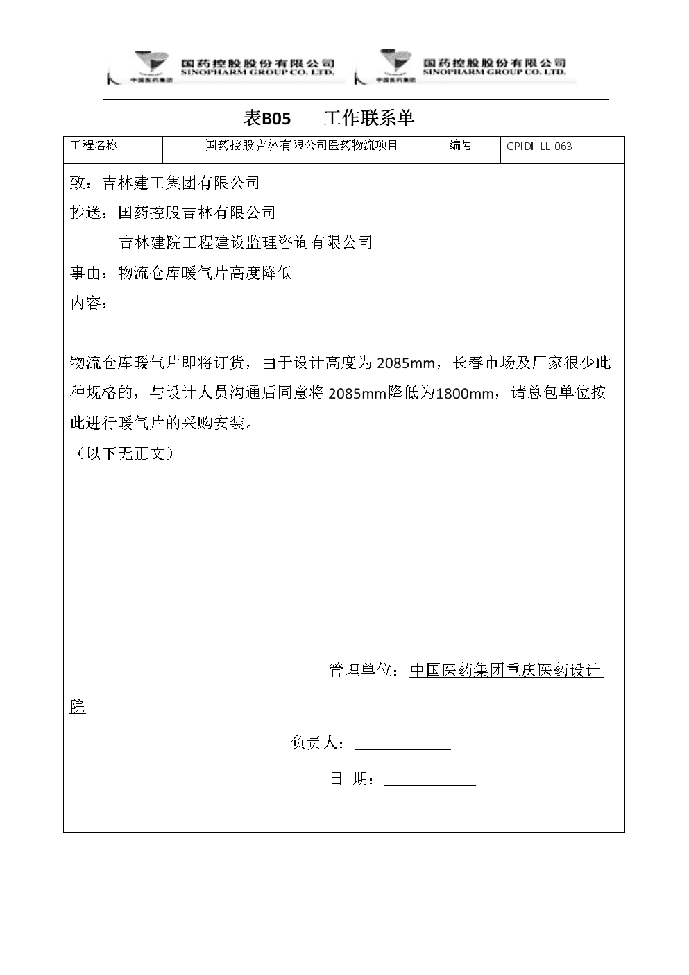 CPIDI- LL-063物流仓库暖气片高度变更.doc
