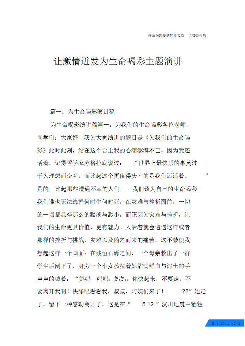 让激情迸发为生命喝彩主题演讲.pdf