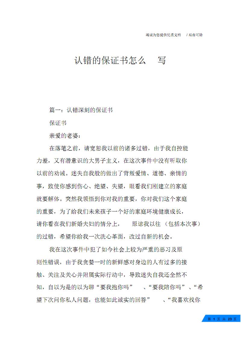 认错的保证书怎么-写.pdf