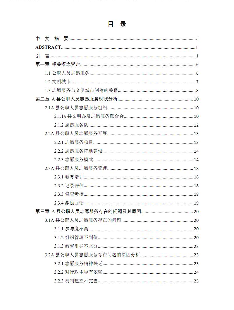"""公职人员志愿服务研究 ——以山西省A县""""创城""""为例.pdf"""