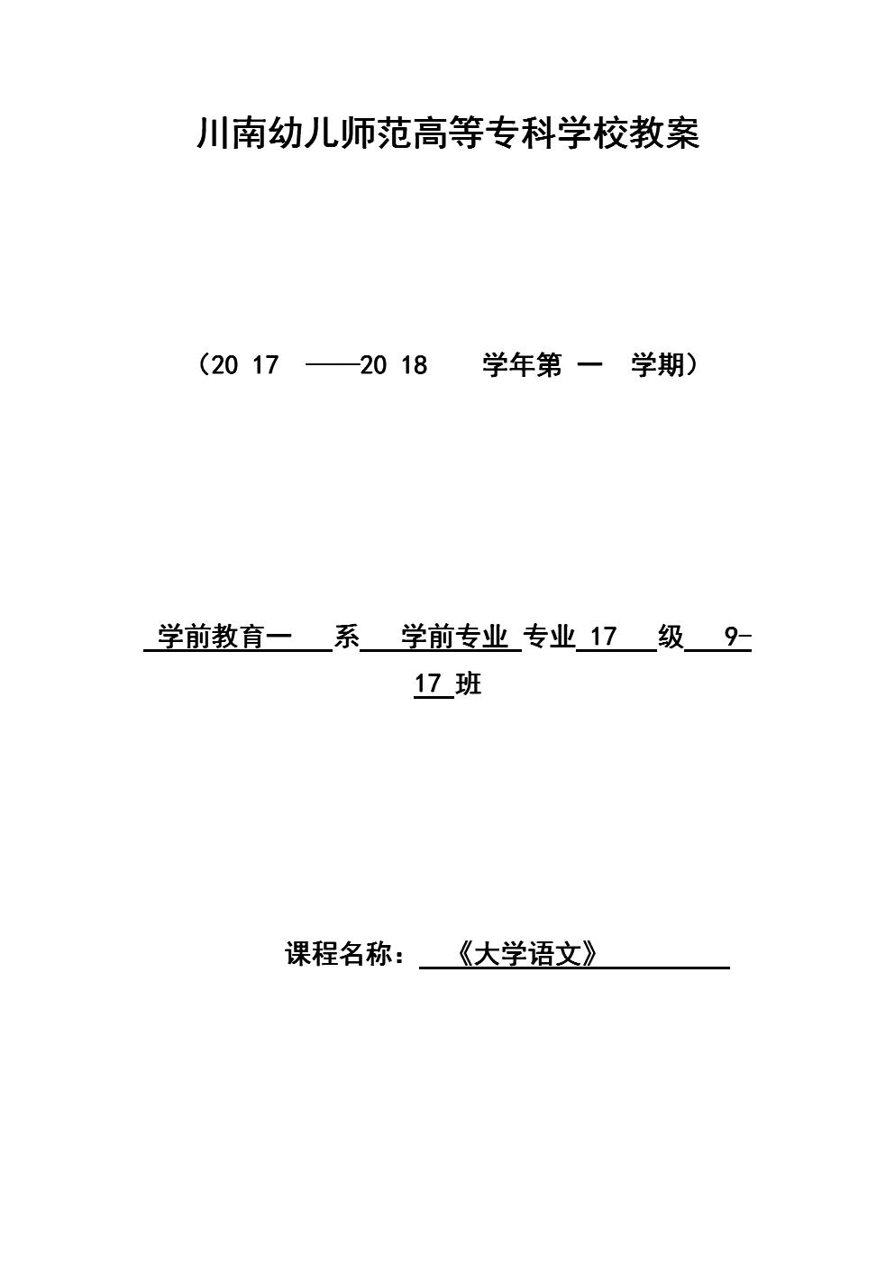 《炉中煤—眷念祖国的情绪》教案.docx