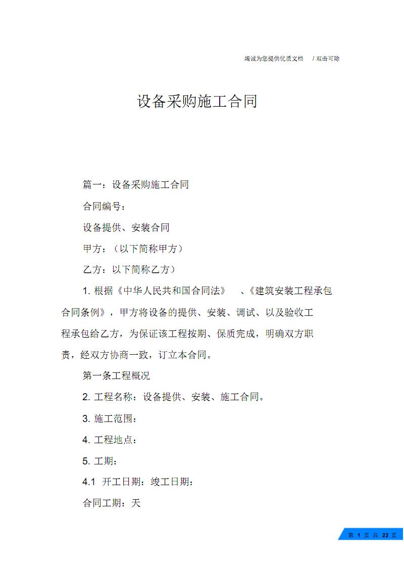设备采购施工合同.pdf
