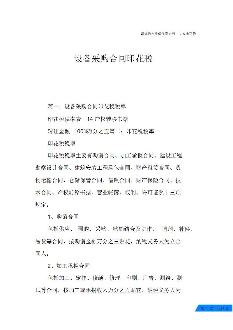 设备采购合同印花税.pdf