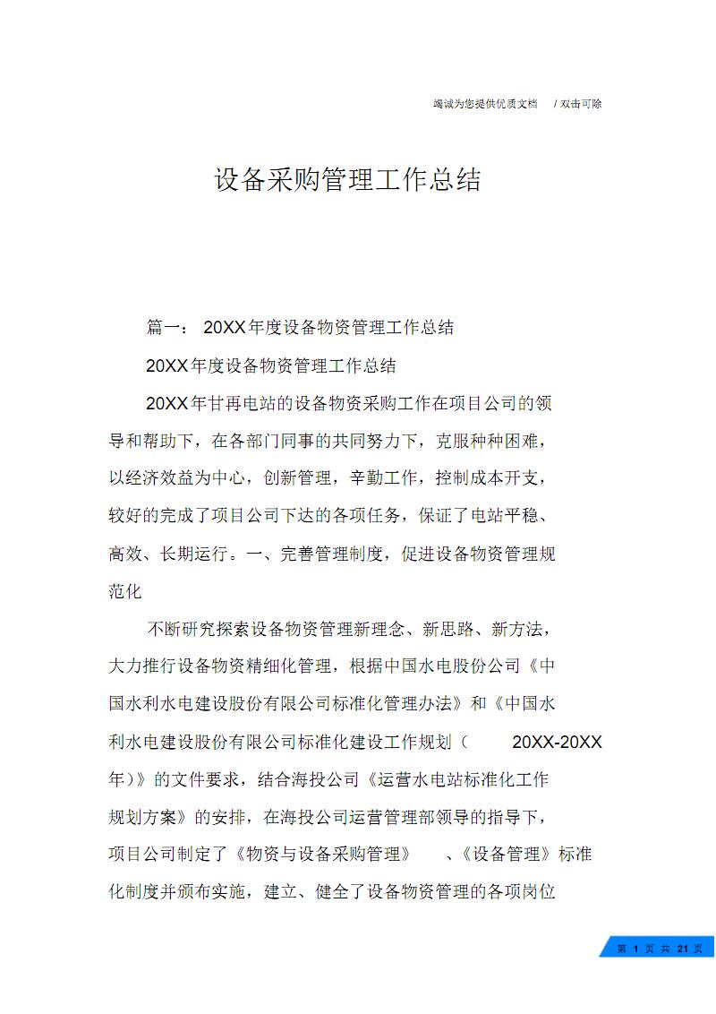 设备采购管理工作总结.pdf