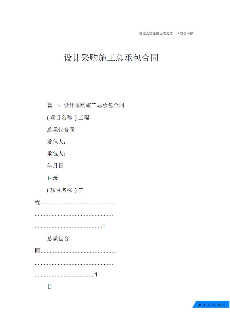 设计采购施工总承包合同.pdf