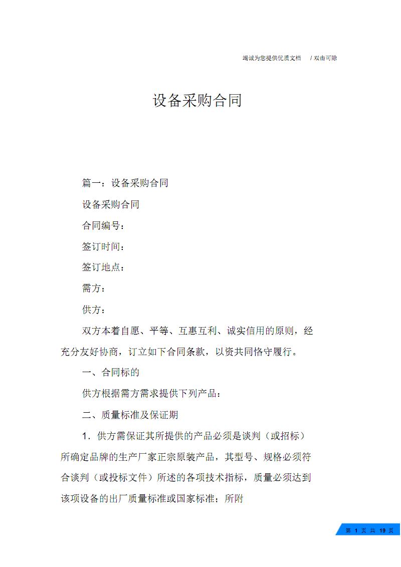 设备采购 合同.pdf