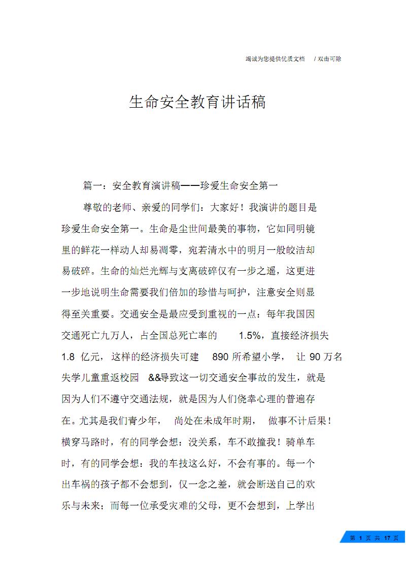 生命安全教育 讲话稿.pdf