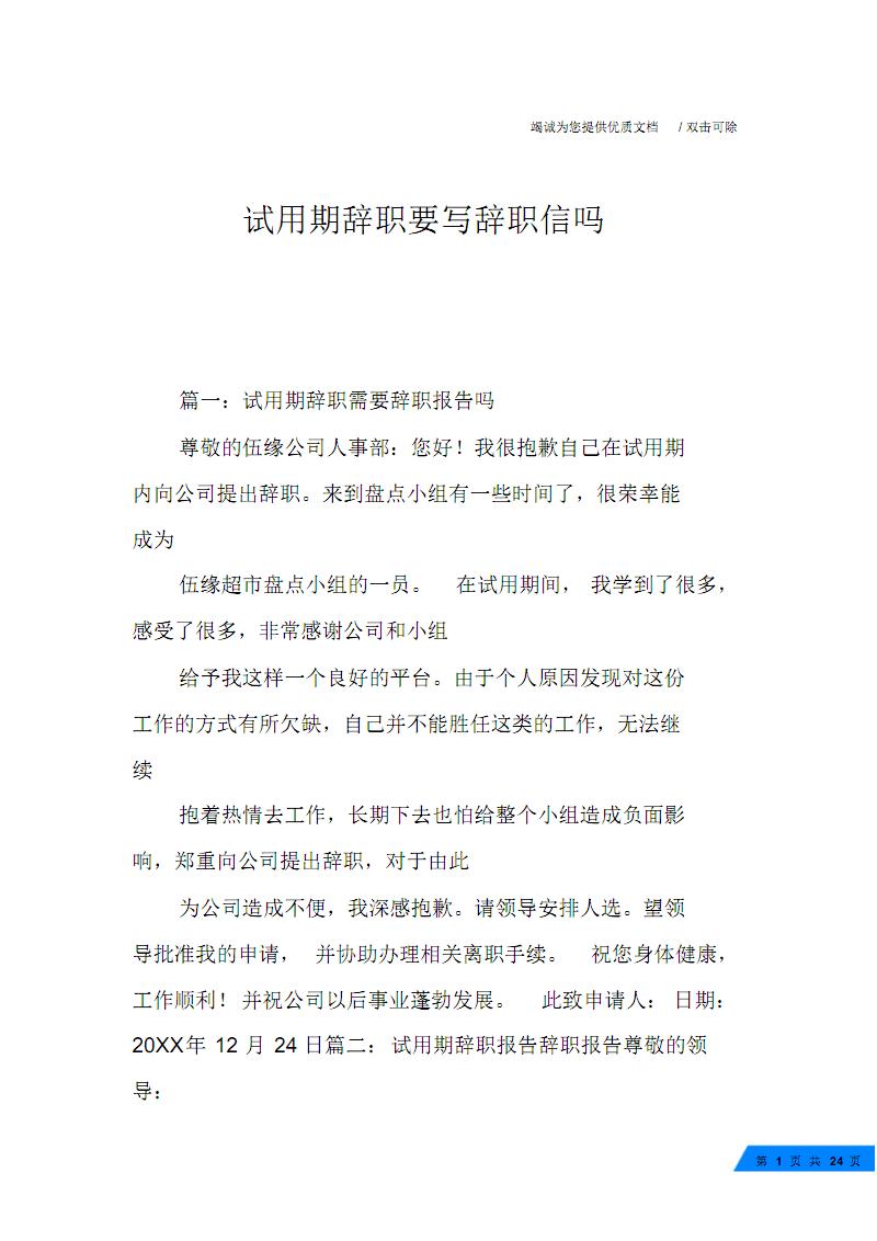 试用期辞职要写辞职信吗.pdf