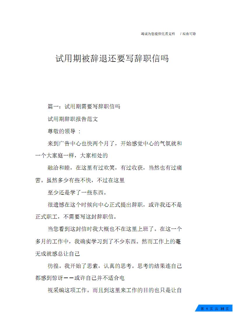 试用期被辞退还要写辞职信吗.pdf