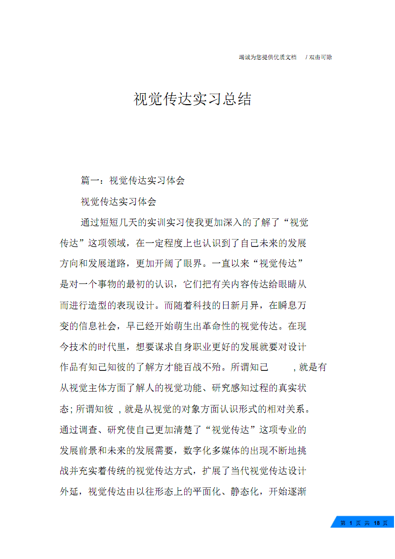 视觉传达实习总结.pdf