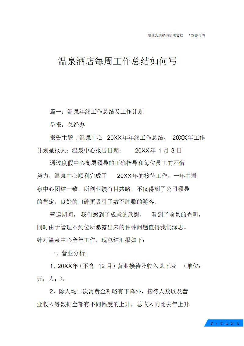 温泉酒店每周工作总结如何写.pdf