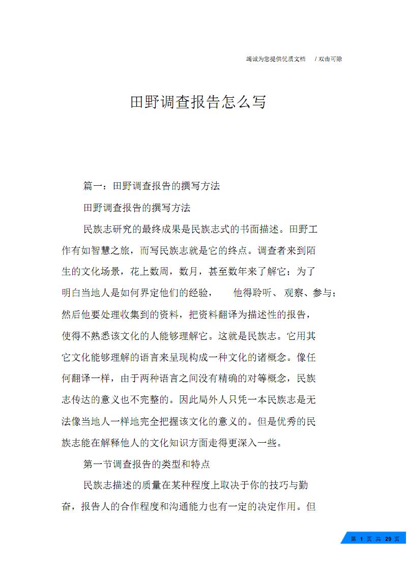 田野调查报告怎么写.pdf