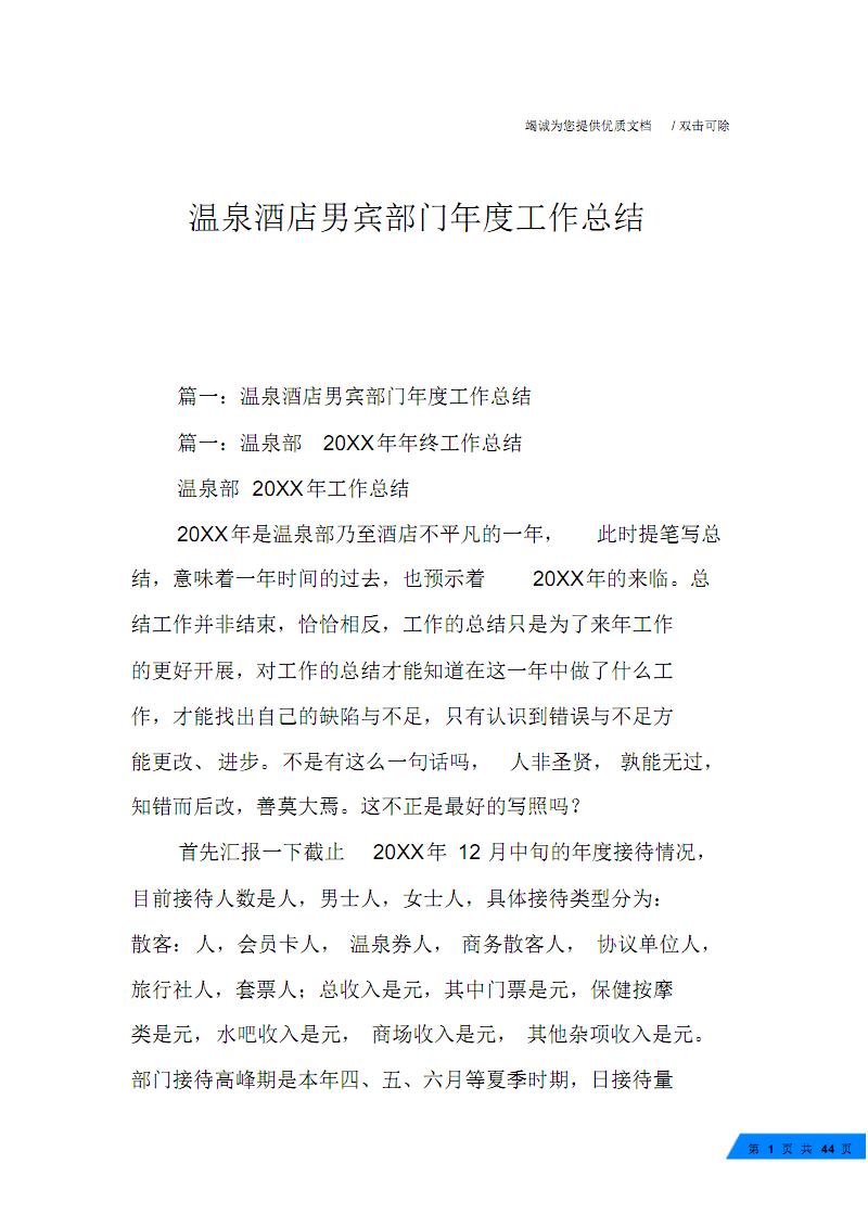 温泉酒店男宾部门年度工作总结.pdf